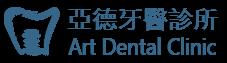 牙醫推薦 | 陳中鼎 | 亞德牙醫診所